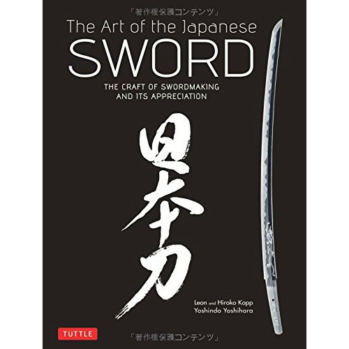 Yoshindo-The-Art-of-the-Japanese-Sword